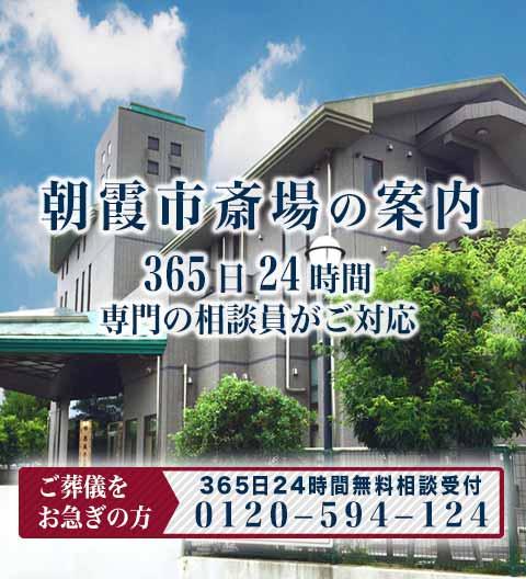朝霞市斎場の紹介