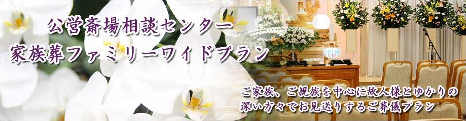 公営斎場相談センターの家族葬