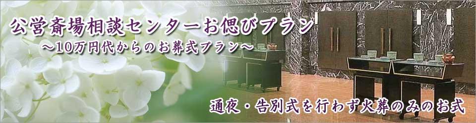 公営斎場相談センターの火葬式